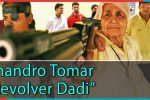 chandro tomar,revolver dadi,indianness