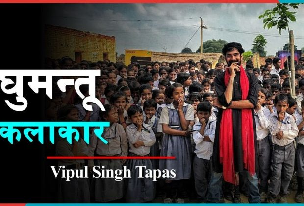 vipul singh tapas,theater artist,indianness