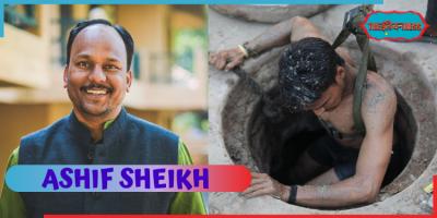 ASHIF SHEIKH,manual scavenging,india,discrimination,indianness