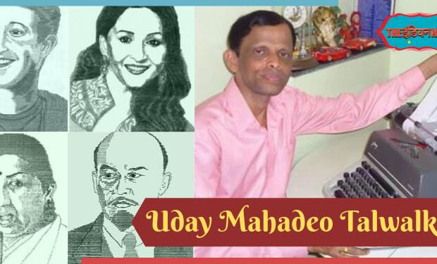 Uday Mahadeo Talwalkar,typewriter artist,india,indianness