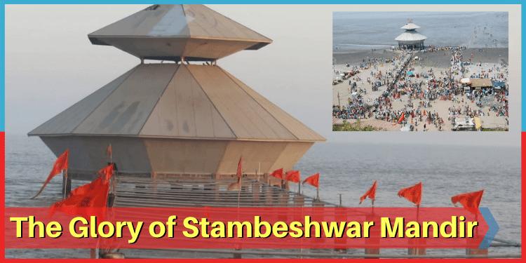 Stambheshwar Mandir