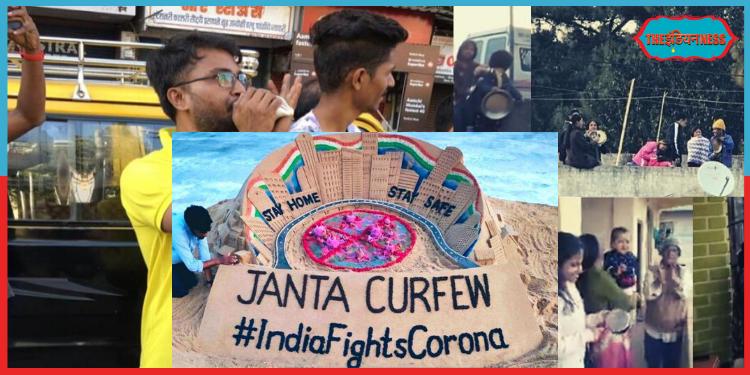 Janata curfew,coronavirus